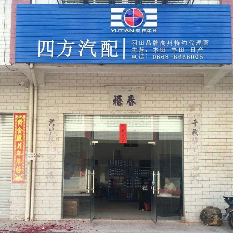 Gaozhou Sifang