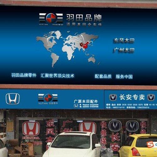 Guangyuan Honda