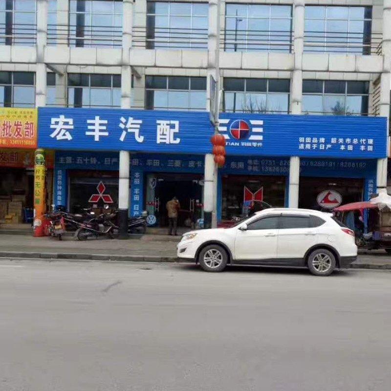 Hongfeng