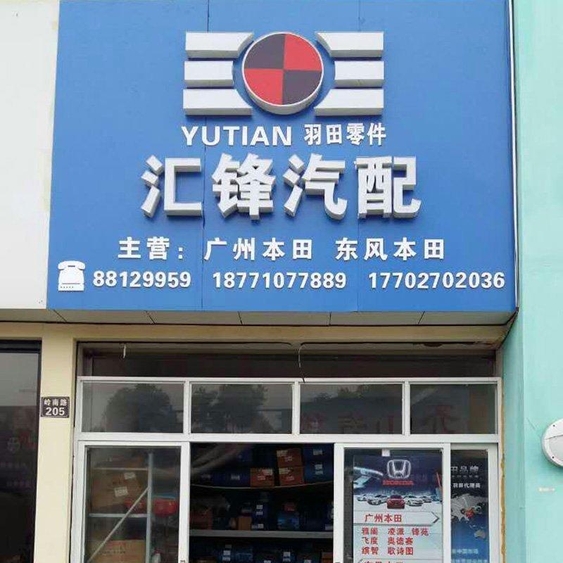 Huifeng Auto Parts
