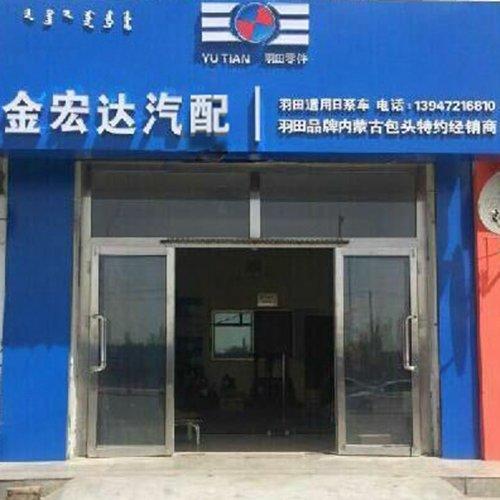 Jin Hongda Auto Parts