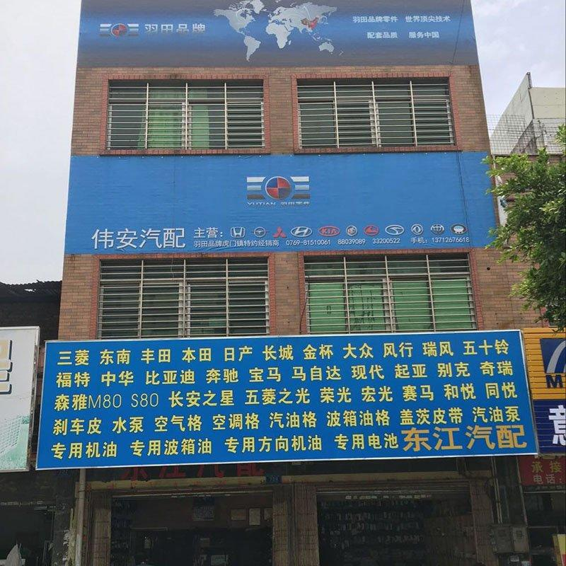 Wei An Auto Parts