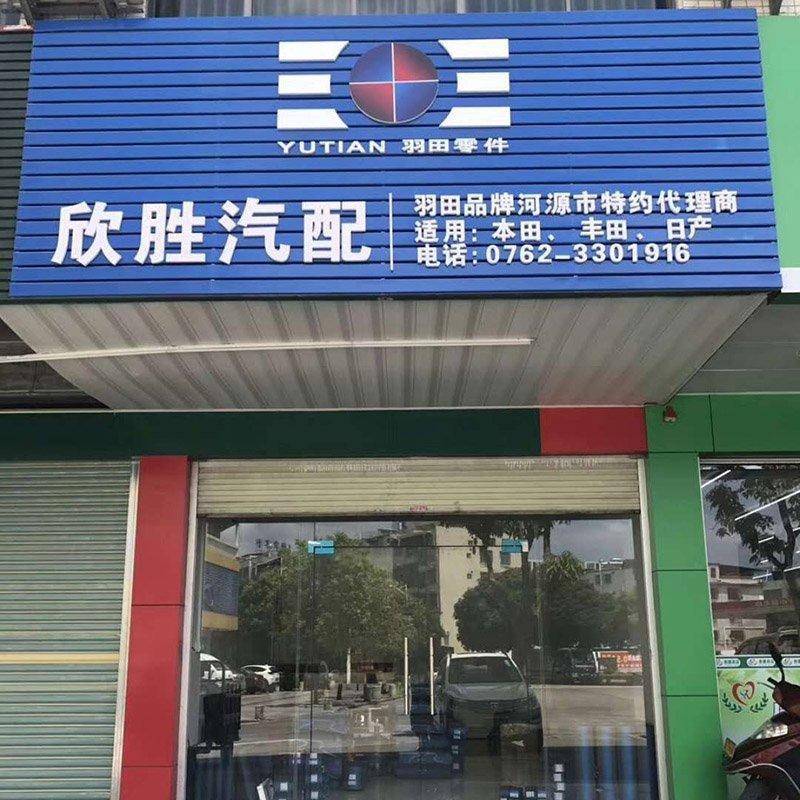 Xinsheng Auto Parts
