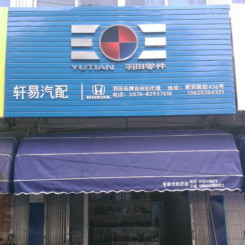 Xuan Yi Auto Parts