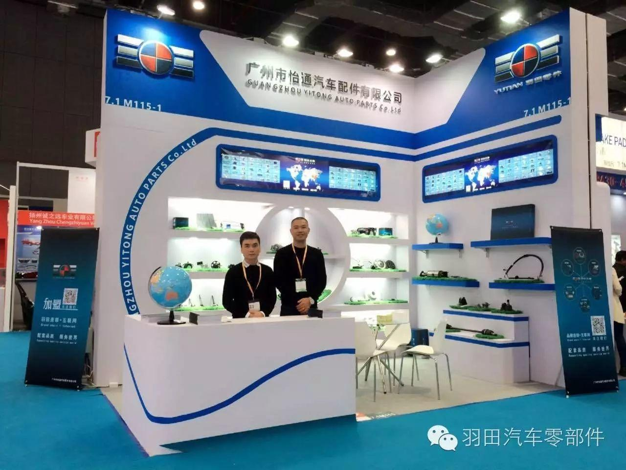 Exhibition Hall YUTIAN